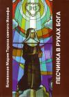 Песчинка в руках Бога. Мать Мария Тереза Святого Иосифа