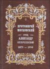 Протоиерей Московский. Отец Александр Воскресенский 1875-1950