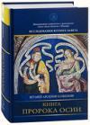 Книга пророка Осии