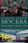 Волков С. МоскваModern Moscow