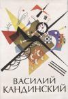 Кандинский В. Шедевры живописи на ладони