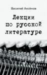 Аксенов В.П Лекции по русской литературе