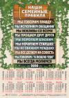 Календарь листовой на 2020 год А4 «Наши семейные правила»