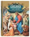 Библия для детей (Синопсисъ)