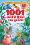 Лысаков В.Г. 1001 загадка для детей