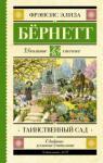Бернетт Ф. Таинственный сад (Школьное чтение)