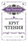 Толстой Л.Н. Круг чтения (Эксмо)