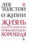 Толстой Л.Н. О жизни (Великие идеи)