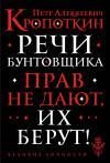 Кропоткин П.А. Речи бунтовщика