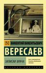 Вересаев В.В. Записки врача