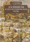 Ранович А.Б. Эллинизм и его историческая роль