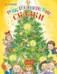Рождественские сказки: (рассказы, сказки)
