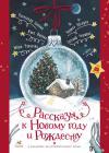 Рассказы к Новому году и Рождеству (2019)