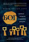 Харт Д.Б. Бог: новые ответы у границ разума