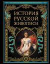 История русской живописи: отечественное изобразительное искусство с древности до зарождения модерна