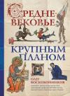 Воскобойников О.С. Средневековье крупным планом