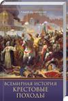 Домановский А. Всемирная история. Крестовые походы