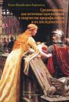 Кирюхина Е.М. Средневековье как источник вдохновения в творчестве прерафаэлитов и их последователей