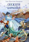 Андерсен Г.Х. Снежная королева (Духовное преображение)