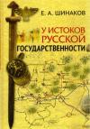 Шинаков Е.А. У истоков Русской государственности