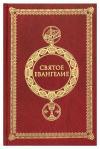 Святое Евангелие (Сретенский монастырь, 2019, красный переплет)