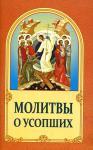 Молитвы о усопших (Минск)