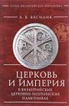Церковь и Империя в византийских церковно-поэтических памятниках