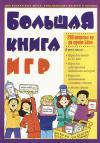 Большая книга библейских игр
