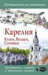 Аксенова С.В. Карелия. Кижи, Валаам, Соловки (Путеводитель для пешеходов)