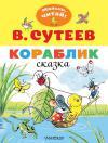 Сутеев В. Кораблик