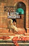 Д Орацио К. История искусства в шести эмоциях
