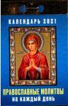 Календарь православный отрывной на 2021 год «Православные молитвы на каждый день»