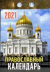 Календарь православный отрывной на 2021 год «Православный календарь»