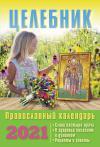 Календарь православный на 2021 год «Целебник»