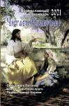 Календарь православный на 2021 год «Читаем Евангелие»