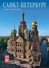 Календарь на спирали на 2021 год «Санкт-Петербург» (КР20-21001)