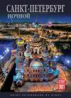 Календарь на спирали на 2021 год «Ночной Санкт-Петербург» (КР20-21010)