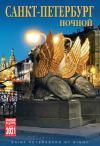 Календарь на спирали на 2021 год «Ночной Санкт-Петербург» (КР21-21001)