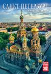 Календарь на спирали на 2021 год «Санкт-Петербург» (КР21-21003)