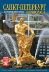 Календарь на спирали на 2021 год «Санкт-Петербург и пригороды» (КР21-21005)