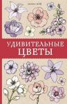 Мэй Л. Удивительные цветы