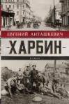 Анташкевич Е. Харбин
