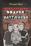 Недетская жизнь Федьки Мартынова