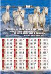 Календарь листовой 34*50 на 2021 год «Господь— сила моя»