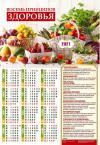Календарь листовой 34*50 на 2021 год «Восемь принципов здоровья»