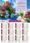Календарь листовой 34*50 на 2021 год «Молитва о душевном покое