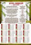 Календарь листовой 34*50 на 2021 год «Закон Божий»