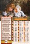 Календарь листовой 34*50 на 2021 год «Заповеди для родителей»