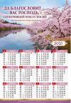 Календарь листовой 34*50 на 2021 год «Да благославит вас Господь!»