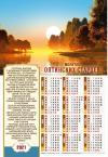 Календарь листовой 34*50 на 2021 год «Молитва оптинских старцев»